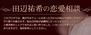 田辺祐希の恋愛相談